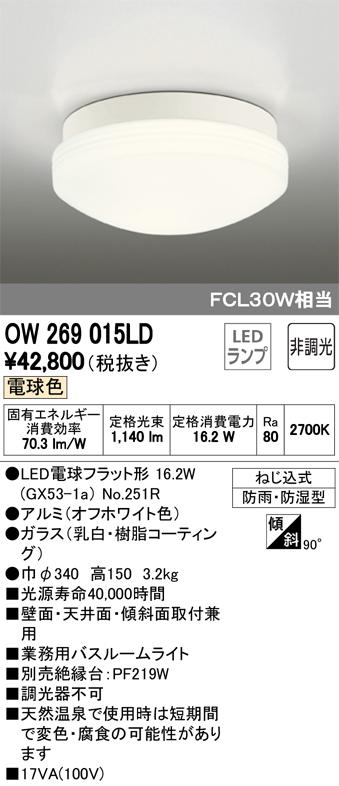 βオーデリック/ODELIC バスルームライト【OW269015LD】LEDランプ 非調光 電球色 ねじ込式