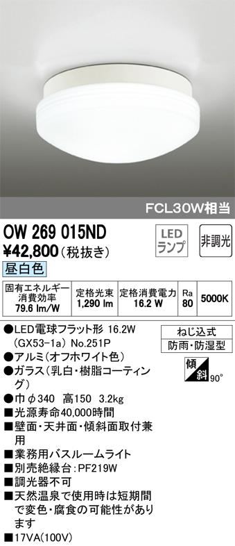 ∬∬βオーデリック/ODELIC バスルームライト【OW269015ND】LEDランプ 非調光 昼白色 ねじ込式