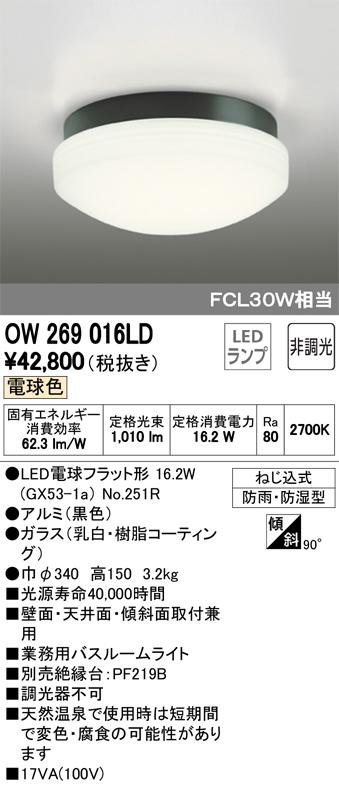 βオーデリック/ODELIC バスルームライト【OW269016LD】LEDランプ 非調光 電球色 ねじ込式