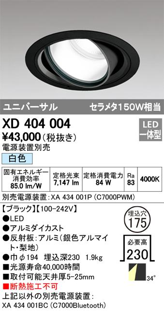 βオーデリック/ODELIC ハイパワーユニバーサルダウンライト【XD404004】LED一体型 白色 ブラック 電源装置別売