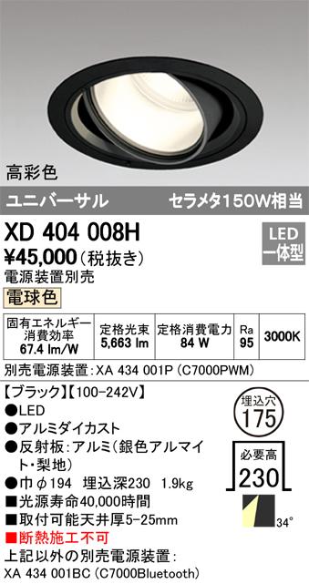 βオーデリック/ODELIC ハイパワーユニバーサルダウンライト【XD404008H】LED一体型 高彩色 電球色 ブラック 電源装置別売