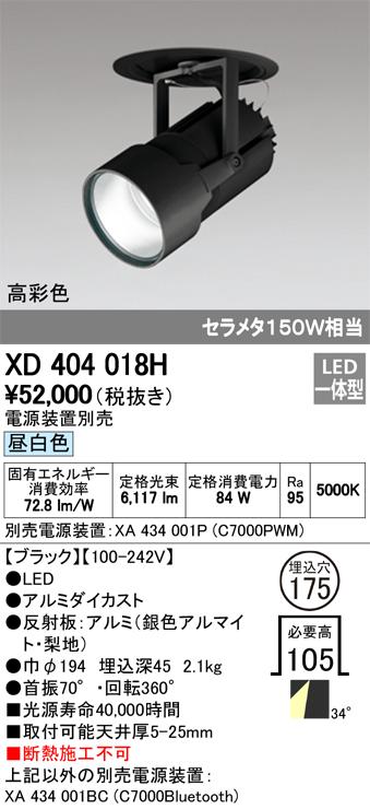 βオーデリック/ODELIC ハイパワーフィクスドダウンスポットライト【XD404018H】LED一体型 高彩色 昼白色 ブラック 電源装置別売