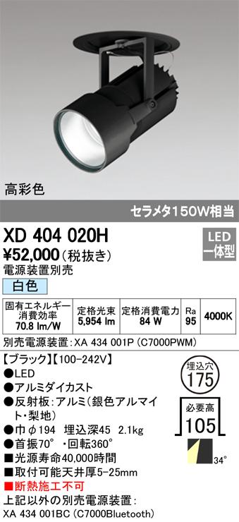 βオーデリック/ODELIC ハイパワーフィクスドダウンスポットライト【XD404020H】LED一体型 高彩色 白色 ブラック 電源装置別売