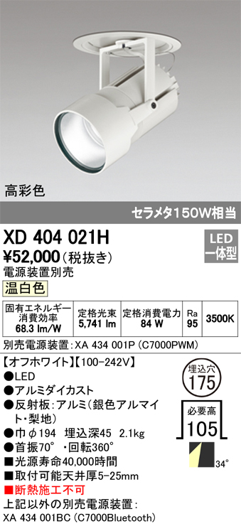 βオーデリック/ODELIC ハイパワーフィクスドダウンスポットライト【XD404021H】LED一体型 高彩色 温白色 オフホワイト 電源装置別売