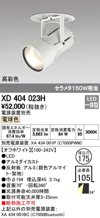 βオーデリック/ODELIC ハイパワーフィクスドダウンスポットライト【XD404023H】LED一体型 高彩色 電球色 オフホワイト 電源装置別売