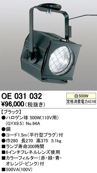 βオーデリック/ODELIC 演出効果用照明・舞台用照明【OE031032】ハロゲン球 カラーフィルター付 ブラック