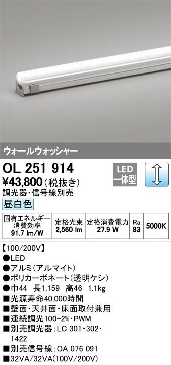 ####βオーデリック/ODELIC 間接照明【OL251914】配光制御タイプ 調光 LED一体型 昼白色