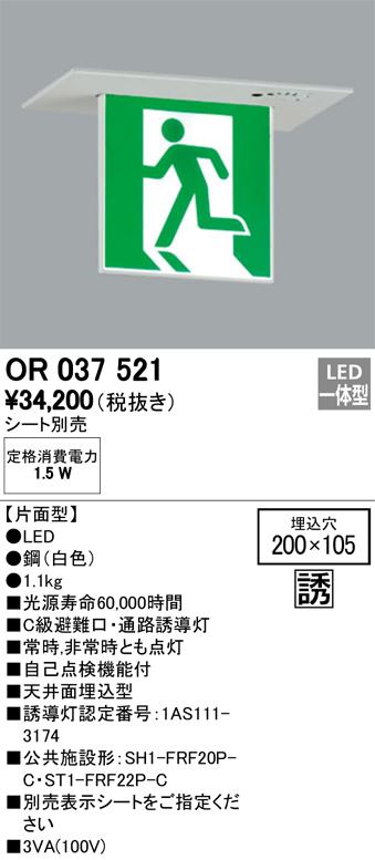 βオーデリック/ODELIC 非常灯・誘導灯 片面型【OR037521】LED一体型 天井面埋込 C級リモコン・シート別売