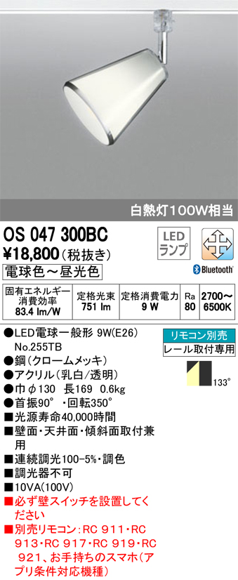 βオーデリック/ODELIC スポットライト【OS047300BC】LEDランプ 調光・調色 電球色~昼光色 リモコン別売