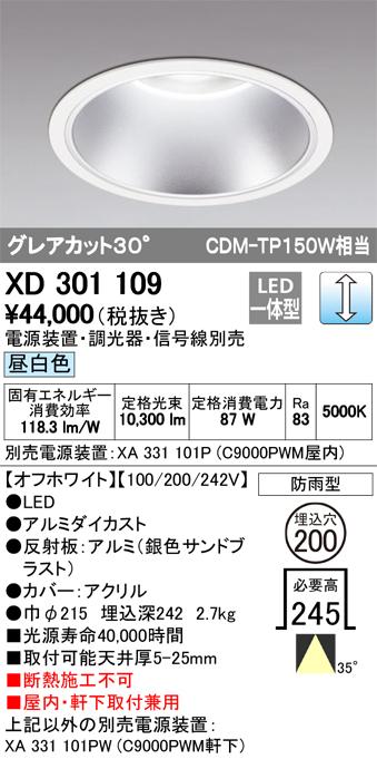 βオーデリック/ODELIC ハイパワーベースダウンライト【XD301109】LED一体型 調光 昼白色 オフホワイト 電源装置別売