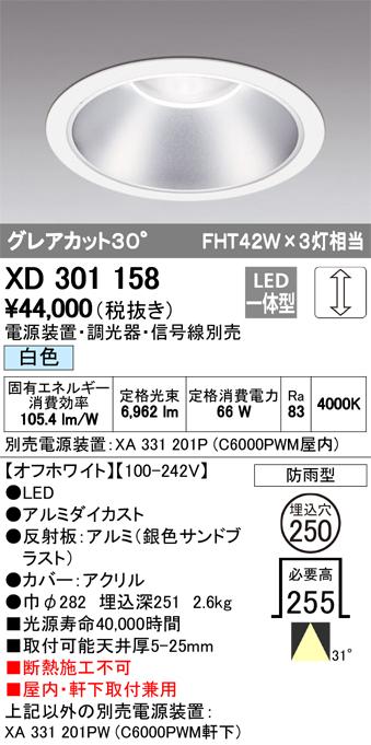 βオーデリック/ODELIC ハイパワーベースダウンライト【XD301158】LED一体型 調光 白色 オフホワイト 電源装置別売