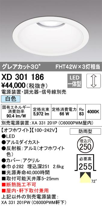 βオーデリック/ODELIC ハイパワーベースダウンライト【XD301186】LED一体型 調光 白色 オフホワイト 電源装置別売