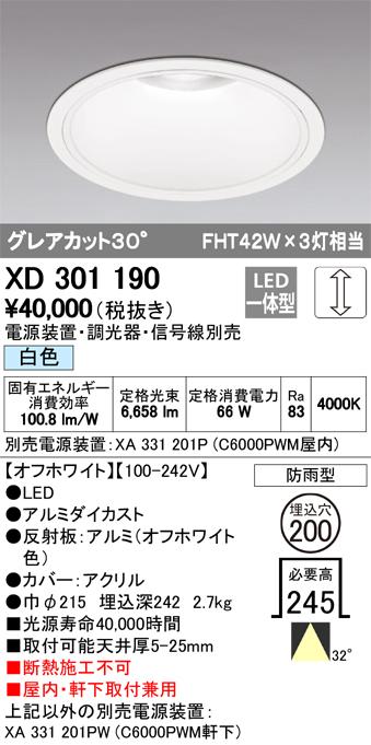βオーデリック/ODELIC ハイパワーベースダウンライト【XD301190】LED一体型 調光 白色 オフホワイト 電源装置別売