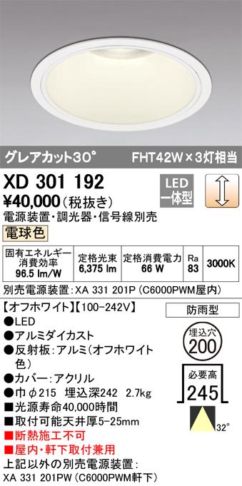βオーデリック/ODELIC ハイパワーベースダウンライト【XD301192】LED一体型 調光 電球色 オフホワイト 電源装置別売