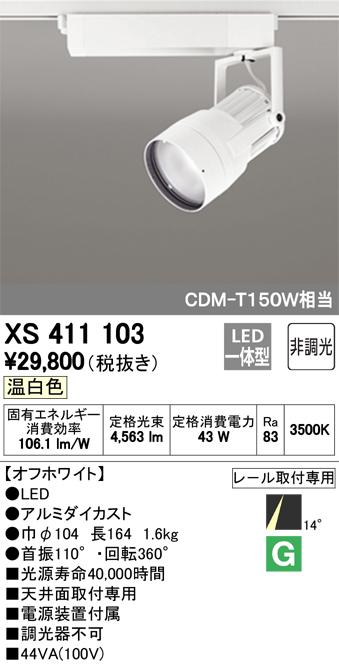 βオーデリック/ODELIC スポットライト【XS411103】LED一体型 非調光 温白色 オフホワイト