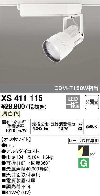 βオーデリック/ODELIC スポットライト【XS411115】LED一体型 非調光 温白色 オフホワイト