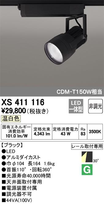 βオーデリック/ODELIC スポットライト【XS411116】LED一体型 非調光 温白色 ブラック