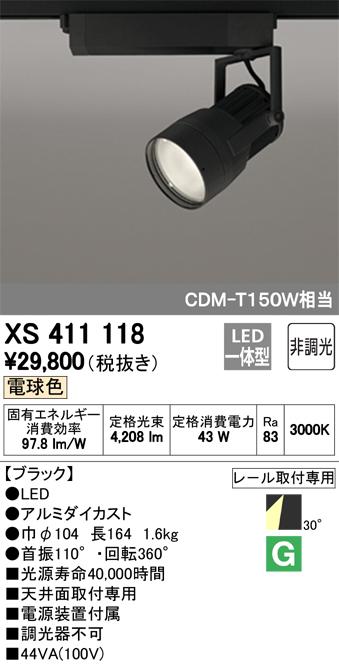 βオーデリック/ODELIC スポットライト【XS411118】LED一体型 非調光 電球色 ブラック