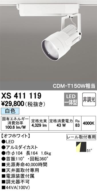 βオーデリック/ODELIC スポットライト【XS411119】LED一体型 非調光 白色 オフホワイト