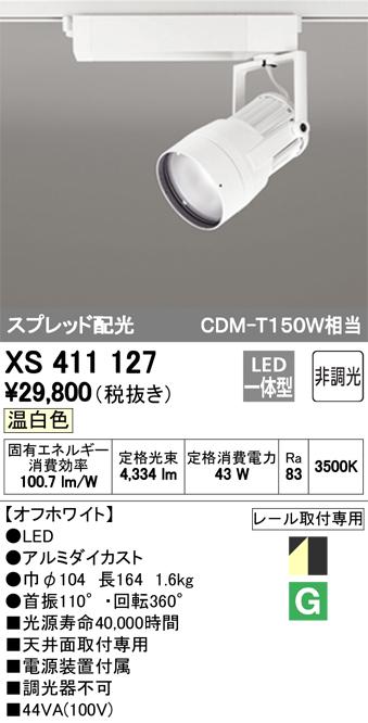 βオーデリック/ODELIC スポットライト【XS411127】LED一体型 非調光 温白色 オフホワイト