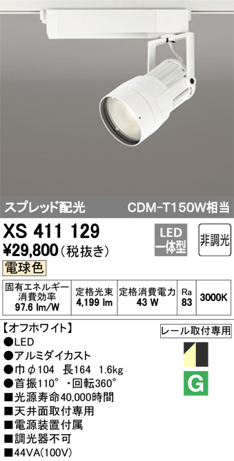 βオーデリック/ODELIC スポットライト【XS411129】LED一体型 非調光 電球色 オフホワイト