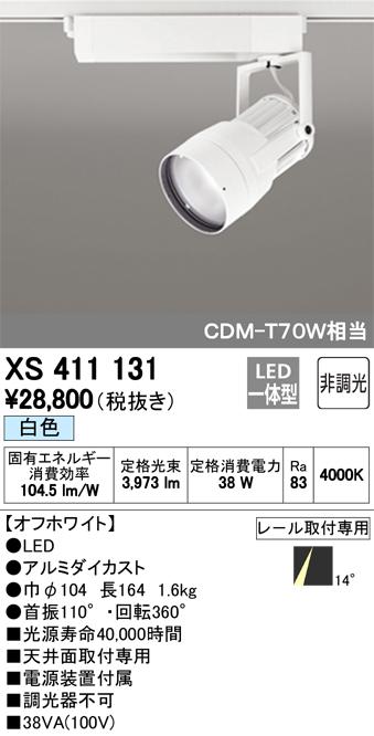 βオーデリック/ODELIC スポットライト【XS411131】LED一体型 非調光 白色 オフホワイト