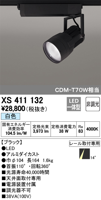 βオーデリック/ODELIC スポットライト【XS411132】LED一体型 非調光 白色 ブラック