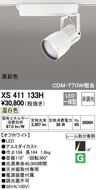 βオーデリック/ODELIC スポットライト【XS411133H】LED一体型 非調光 温白色 オフホワイト