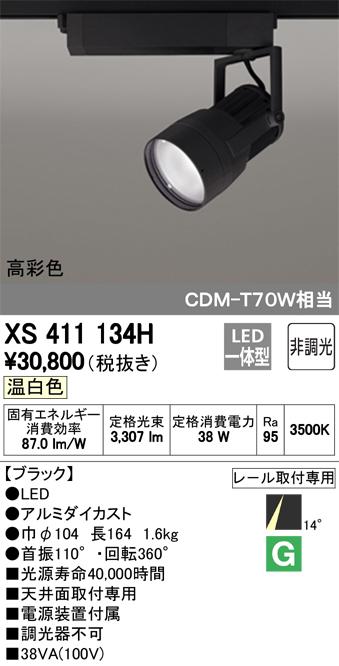 βオーデリック/ODELIC スポットライト【XS411134H】LED一体型 非調光 温白色 ブラック
