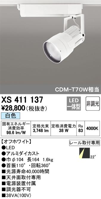 βオーデリック/ODELIC スポットライト【XS411137】LED一体型 非調光 白色 オフホワイト