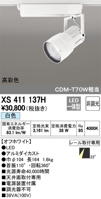 βオーデリック/ODELIC スポットライト【XS411137H】LED一体型 非調光 白色 オフホワイト