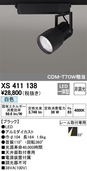 βオーデリック/ODELIC スポットライト【XS411138】LED一体型 非調光 白色 ブラック