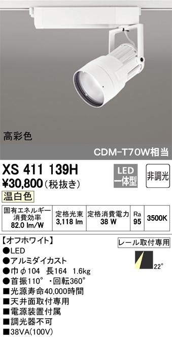 βオーデリック/ODELIC スポットライト【XS411139H】LED一体型 非調光 温白色 オフホワイト