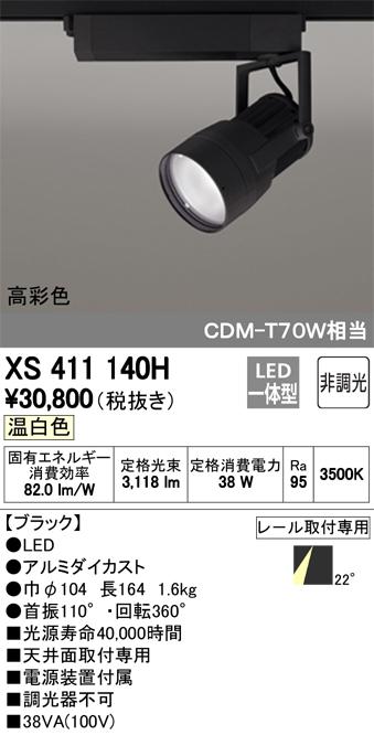 βオーデリック/ODELIC スポットライト【XS411140H】LED一体型 非調光 温白色 ブラック