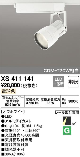 βオーデリック/ODELICスポットライト【XS411141】LED一体型非調光電球色オフホワイト