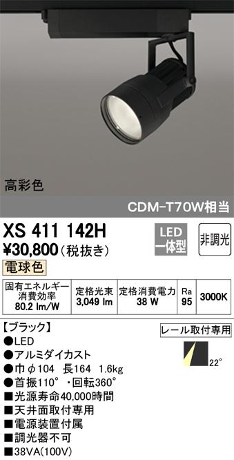 βオーデリック/ODELIC スポットライト【XS411142H】LED一体型 非調光 電球色 ブラック
