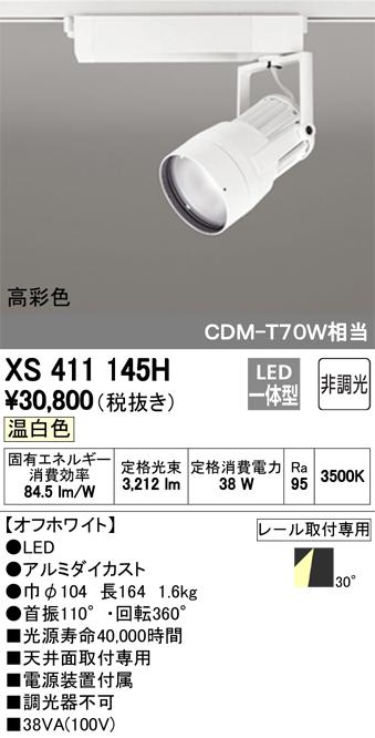 βオーデリック/ODELIC スポットライト【XS411145H】LED一体型 非調光 温白色 オフホワイト