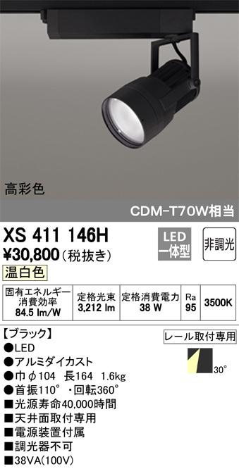 βオーデリック/ODELIC スポットライト【XS411146H】LED一体型 非調光 温白色 ブラック
