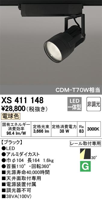 βオーデリック/ODELIC スポットライト【XS411148】LED一体型 非調光 電球色 ブラック