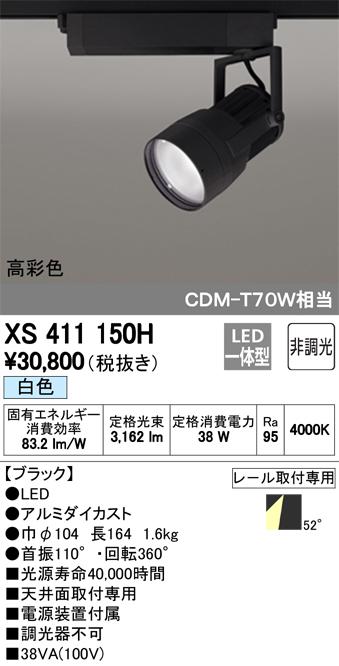 βオーデリック/ODELIC スポットライト【XS411150H】LED一体型 非調光 白色 ブラック