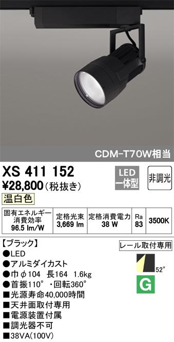 βオーデリック/ODELIC スポットライト【XS411152】LED一体型 非調光 温白色 ブラック