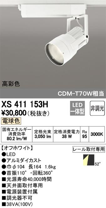 βオーデリック/ODELIC スポットライト【XS411153H】LED一体型 非調光 電球色 オフホワイト