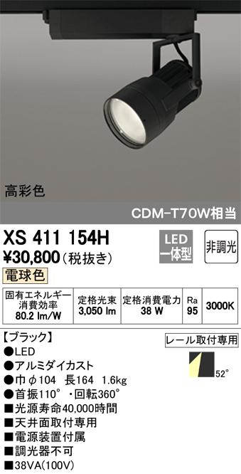 βオーデリック/ODELIC スポットライト【XS411154H】LED一体型 非調光 電球色 ブラック