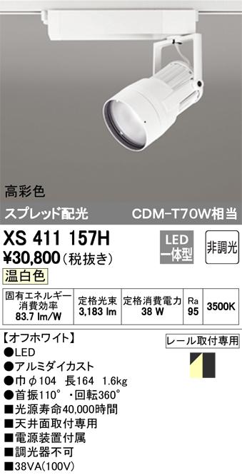 βオーデリック/ODELIC スポットライト【XS411157H】LED一体型 非調光 温白色 オフホワイト