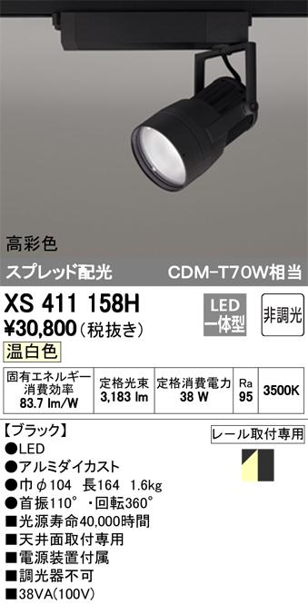 βオーデリック/ODELIC スポットライト【XS411158H】LED一体型 非調光 温白色 ブラック