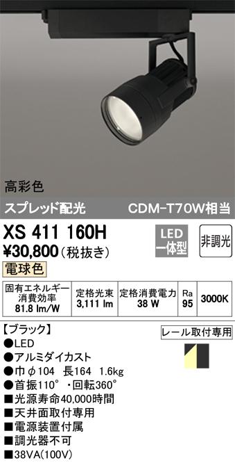 βオーデリック/ODELIC スポットライト【XS411160H】LED一体型 非調光 電球色 ブラック