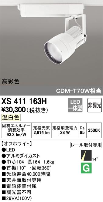 βオーデリック/ODELIC スポットライト【XS411163H】LED一体型 非調光 温白色 オフホワイト