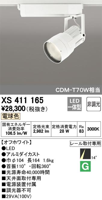 βオーデリック/ODELIC スポットライト【XS411165】LED一体型 非調光 電球色 オフホワイト