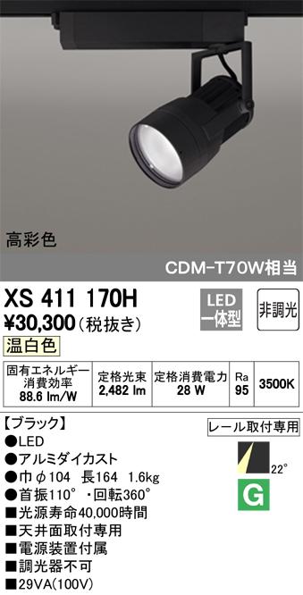 βオーデリック/ODELIC スポットライト【XS411170H】LED一体型 非調光 温白色 ブラック