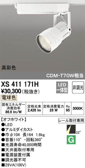 βオーデリック/ODELIC スポットライト【XS411171H】LED一体型 非調光 電球色 オフホワイト